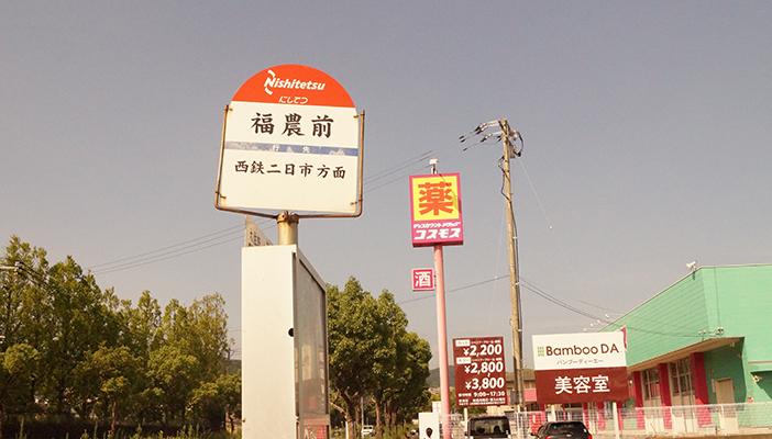 最寄りのバス停、副農前