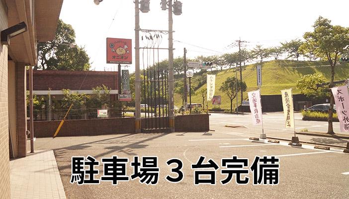 駐車場3台完備