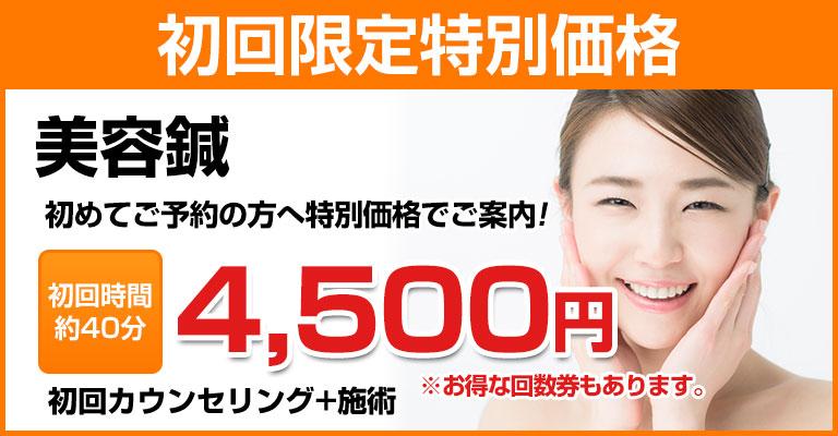 美容鍼初回限定価格4500円