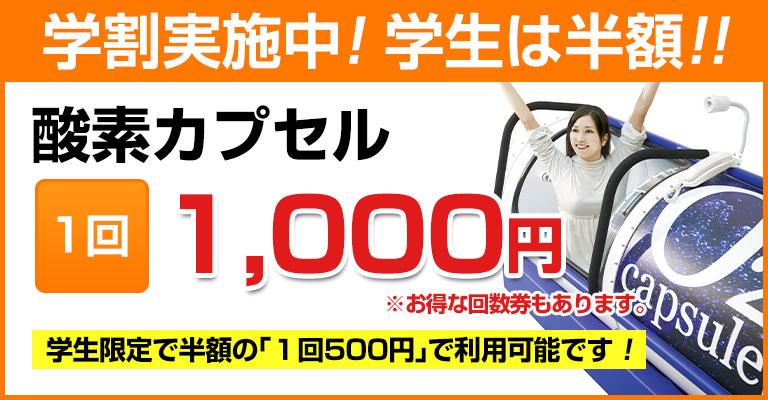料金案内1回1000円、学生は半額!