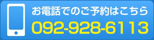 tel:092-928-6113